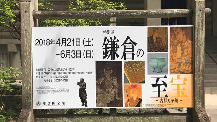 2018年 鎌倉の至宝展