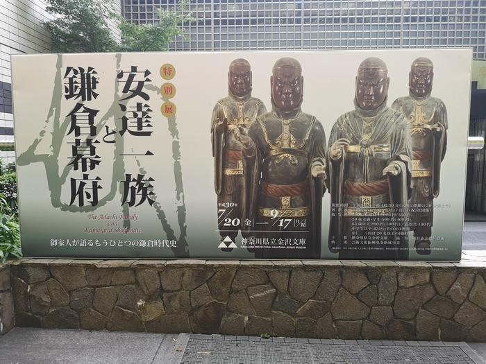 安達一族と鎌倉幕府の案内