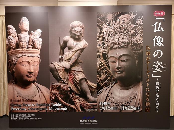 三井記念美術館 「仏像の姿」特別展の入口の案内