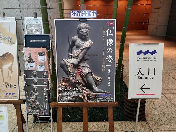 三井記念美術館 「仏像の姿」ポスター