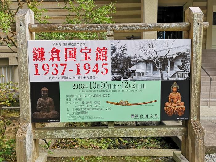 特別展「開館90周年記念 鎌倉国宝館 1937-1945」の案内