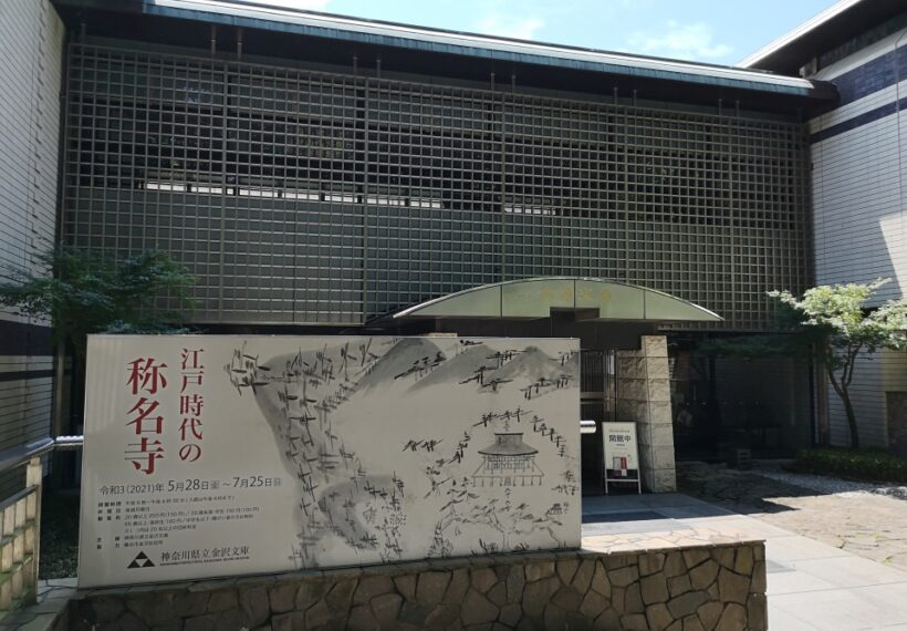 江戸時代の称名寺展